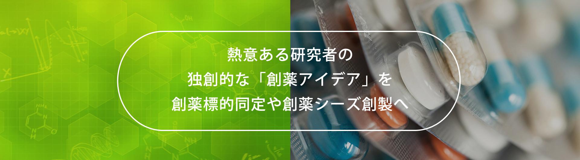熱意ある研究者の独創的な「創薬アイデア」を創薬標的同定や創薬シーズ創製へ